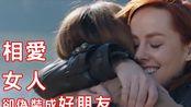 電影解說| 一對相愛女人 極貼近現實的愛情故事 | 【LoveSong 情歌】故事解说