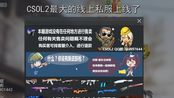 【Echonet特别制作】CSOL2私服特别篇,饭制宣传片+魔改风暴基地生化Z(EP259)