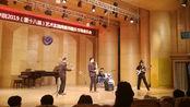 安徽师范大学2019音乐学院艺术实践周器乐教师专场《Mr.clean》