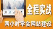 新手菜鸟快速网站建设教程!网页设计与制作完全自学教程。