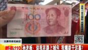 太原市杏花岭区:这张一百元假钞 究竟是谁的?