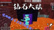 【我的世界钻石大陆】第2期 制作拔刀剑-烈焰!