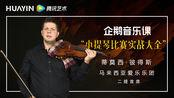 小提琴演奏第43课:柴可夫斯基第四号组曲重难点讲解