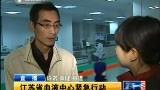 直播:江苏省血液中心紧急行动