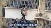 聊城:幼童身悬四楼窗外 好邻居合力救下