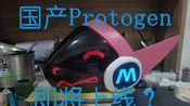 【兽装制作】Ruby委托的Protogen电子部分演示