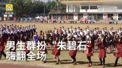 【奇葩贴】福建龙岩一中举行运动会开幕式上, 9名中学男生扮朱碧石惊艳全场!哈哈哈