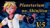 【镜音Len V4X】The Truth of the Planetarium - プラネタリウムの真実【Vocaloid 5 x MMD 4K】