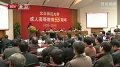 视频:北师大成人高等教育55周年庆典举行