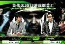 NGF_LOL比赛A组积分赛第三轮 Dream vs 东珈(www.dgkxl.com) (2)
