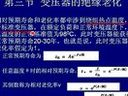 发电厂电气部分63-教学视频-西安交大-要密码到www.Daboshi.com