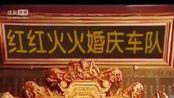 焦作市红红火火婚庆车队!中国红,别样红!婚庆用车就选红红火火婚庆车队。微信:2693251980。