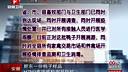安徽:肥东一份鸭子样品 H7N9禽流感检测呈阳性 [超级新闻场]
