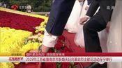[江苏新时空]缅怀革命先烈 共创美好未来 2019年江苏省暨南京市新婚夫妇向革命烈士献花活动在宁举行