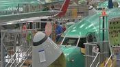 """[午夜新闻]737MAX从设计到认证都遭受质疑 失事客机曾报告""""飞行控制问题"""""""