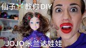 中字【Miranda Sings】米兰达仙子教你怎么把jojo siwa娃娃变成miranda娃娃