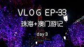 VLOG EP-33 珠海+澳门游记 day 3 世记咖啡 大三巴 澳门光影节 圣诞老人 澳门轻轨 