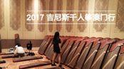 2017 澳门首届音乐节vlog