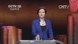 法律讲堂20140414 清朝集体贪腐第一大案(七) 全部拿下          弹窗  关灯