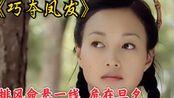 【杨门女将】排风身中剧毒 命悬一线 八妹陷入PTSD 下期白月光杨宗保出场
