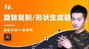 【果冻老师】全新AI基础课-16.旋转复制:形状生成器(老师微信:liam-payne)