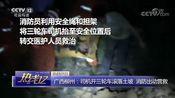 [热线12]广西柳州:司机开三轮车滚落土坡 消防出动营救