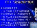 公共管理学13-自考视频-电子科大-要密码到www.Daboshi.com