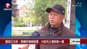 [超级新闻场]黑龙江大庆:高楼外墙体脱落 小区内上演惊险一幕