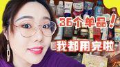 【糖欣儿】36个单品都空啦!爱用+雷品 分享使用心得 彩妆|护肤|香水|日用|零食|饮品 巨型空瓶记来了!