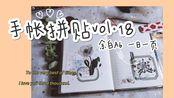 【筱雨宝宝】手帐拼贴vol.18|余白A6一日一页|手帐排版|cy印章