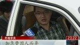 上海:驾校与学员达成默契加急费监管有难度