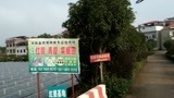 湖南省永州市祁阳县有个小康村;小江
