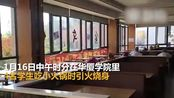 【福建】添加酒精发生爆燃 厦门4名女学生被烧伤