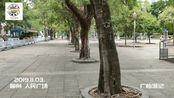 柳州人民广场建于1951年,是市民晨练、休闲娱乐的重要场所。