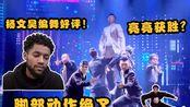 """【老外看""""这街""""-杨文昊vs亮亮篇】亮亮赢了?!Viho跳舞超专心!亮亮重组舞蹈绝到没话说"""