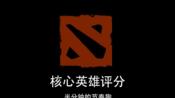 [节奏狗素包子]DOTA2核心英雄评(jie)分(zou)榜