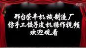 佳木斯仿手工饺子皮机信誉保证 2D6JF—在线播放—优酷网,视频高清在线观看