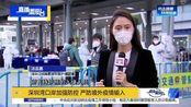 深圳湾口岸加强防控 严防境外疫情输入