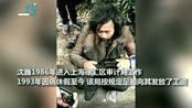 """网红流浪汉意外""""走红""""身份曝光,审计局工作休病假26年工资照领"""