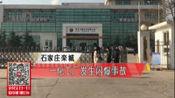 石家庄栾城: 一化工厂发生闪爆事故