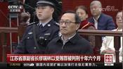 江苏省原副省长缪瑞林以受贿罪被判刑十年六个月