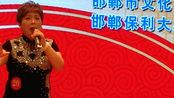 邯郸市首届戏曲票友大赛20号选手演唱唐韵张声制作!丶