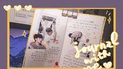 【蛤】给爱豆做一页手帐/全程花痴+心动//journal with me vol.2