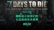 【七日杀A18.1b8娱乐档】#02#跟粉丝小伙伴们的七日杀欢乐大世界