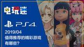 PS4平台2019年4月值得推荐的精彩游戏