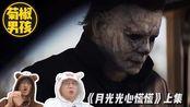 【鬼片测评】新版《月光光心慌慌》:1亿外国人的童年阴影,结局爽哭!(上)