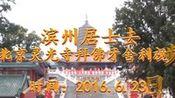 滨州居士去北京灵光寺拜佛牙舍利视频2016.6.23日—在线播放—优酷网,视频高清在线观看