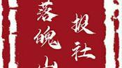 《剑来:落魄山日报社——解密总管请假的原因》