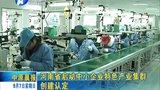 河南省启动中小企业特色产业集群创建认定[中原晨报]