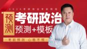 2020考研政治-考点预测+答题模版【文都考研-蒋中挺】